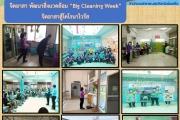 """จิตอาสา พัฒนาสิ่งแวดล้อม """"Big Cleaning Week"""" จิตอาสาสู้โคโรนาไวรัส"""